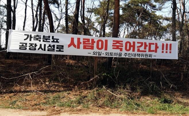 마을 입구에 걸린 현수막 [외일·외토마을 주민대책위원회 제공. 재판매 및 DB금지]