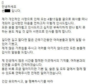 삼성전자 직원으로 알려진 손모씨가 지난 15일 퇴사하면서 남겼다는 글이 소셜미디어(SNS) 상에서 빠르게 확산하고 있다. [사진 카카오톡 캡쳐]