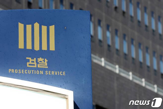 서울 서초구 서울중앙지방검찰청의 모습. 2021.4.8/뉴스1 © News1 조태형 기자