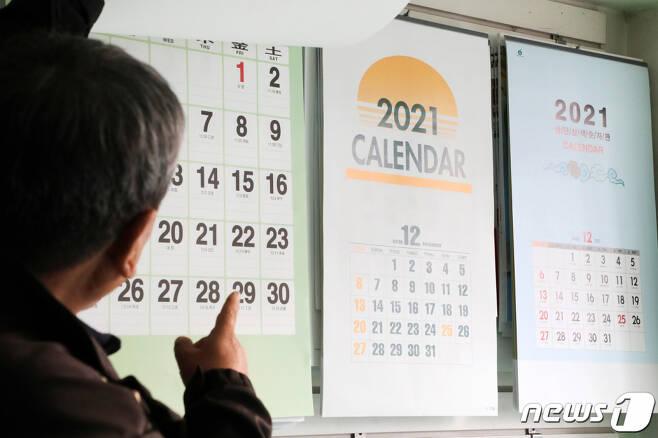 2021년달력/사진=뉴스1