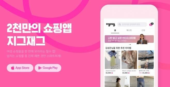 지그재그 앱 소개 모습 [사진=지그재그 홈페이지 캡처]
