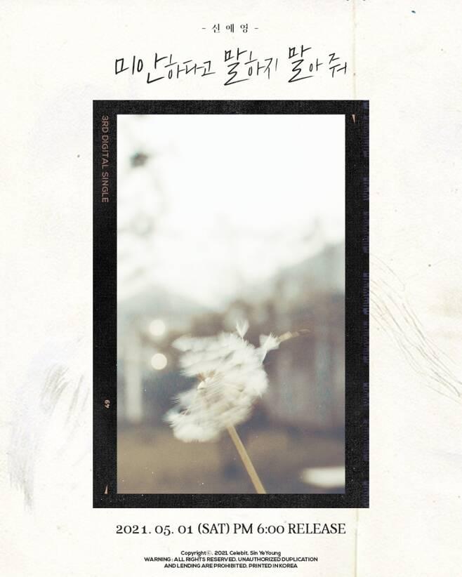 1일(토), 신예영 디지털 싱글 '미안하다고 말하지 말아 줘' 발매 | 인스티즈