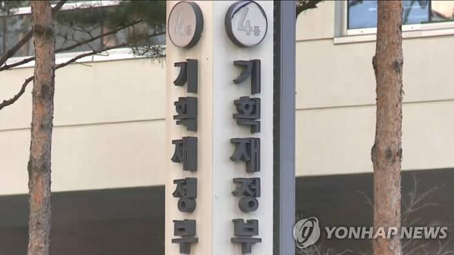 기획재정부 기둥 [연합뉴스TV 제공]