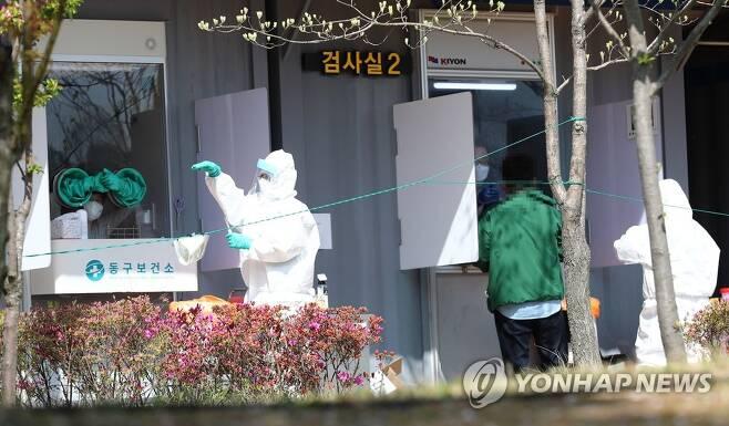 다시 분주해진 대전 선별진료소 [연합뉴스 자료사진]