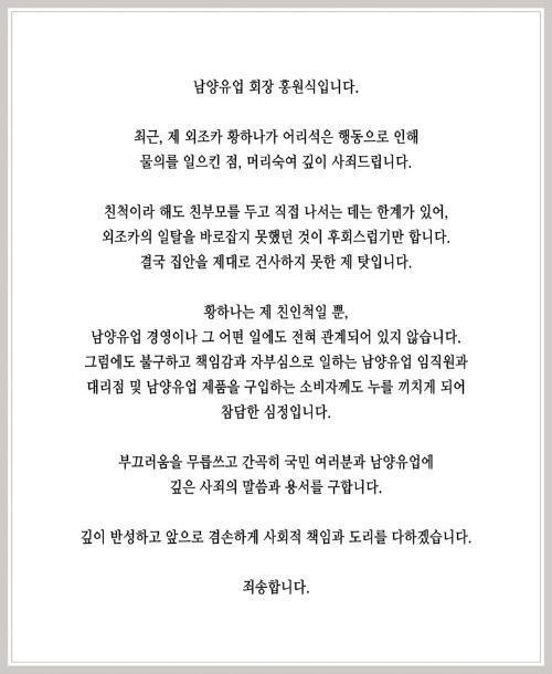 2019년 6월 남양유업이 공개한 홍원식 회장의 사과문. 남양유업 제공