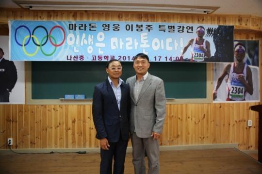 사진 왼쪽이 이봉주 선수, 오른 쪽이 필자인 전 올림픽 국가대표 마라토너, 스포츠해설가 김원식이다.