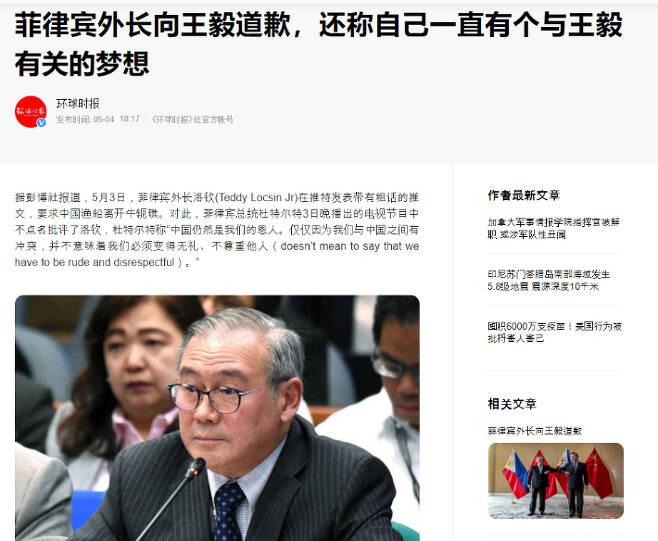 왕이에게 사과했다는 내용을 주요 뉴스로 전하고 있는 중국 매체 환구시보. 바이두 캡처