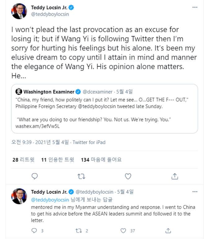 록신 필리핀 외교장관 트위터 캡처