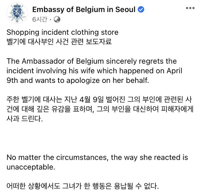 주한 벨기에 대사 부인 폭행 사건 관련 지난 22일 대사관 측이 올린 사과문. 주한벨기에대사관 페이스북 페이지