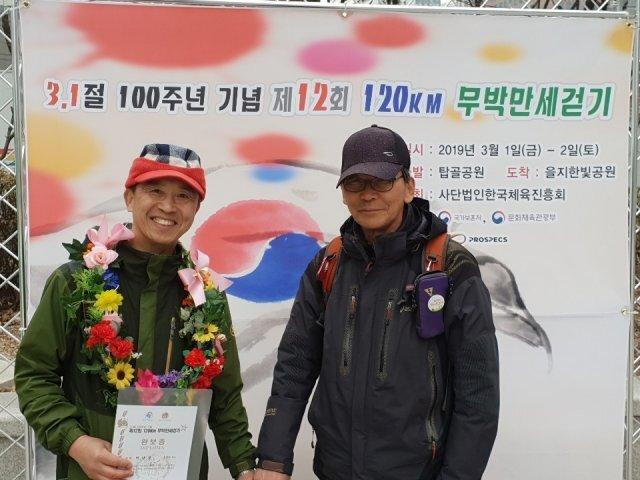 허남정 박사(왼쪽)가 2019년 3월 1일 열린 삼일절 100주년 기념 '무박 120km 걷기 행사'에서 완보한 뒤 선상규 (사)한국체육진흥회 회장과 포즈를 취했다.