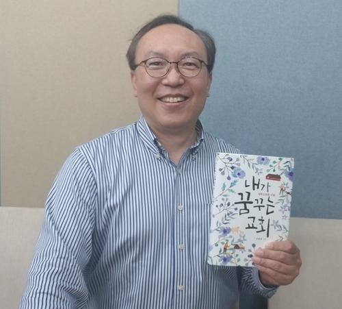 손원영 교수 저서 '내가 꿈꾸는 교회' [본인 제공. 재배포 및 DB금지]