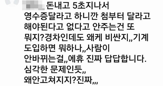 태백시 생활불편 신고 밴드 게시물 [캡처 배연호]