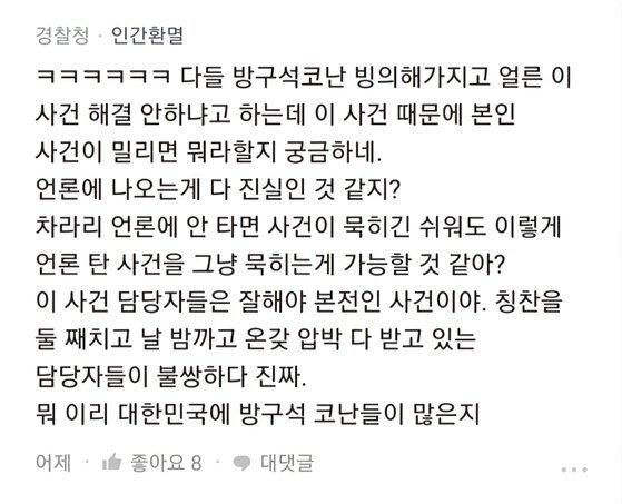 이번 손정민씨 사망사건과 관련해 경찰청 내부에서 불만의 목소리가 나오고 있다. [블라인드캡쳐]