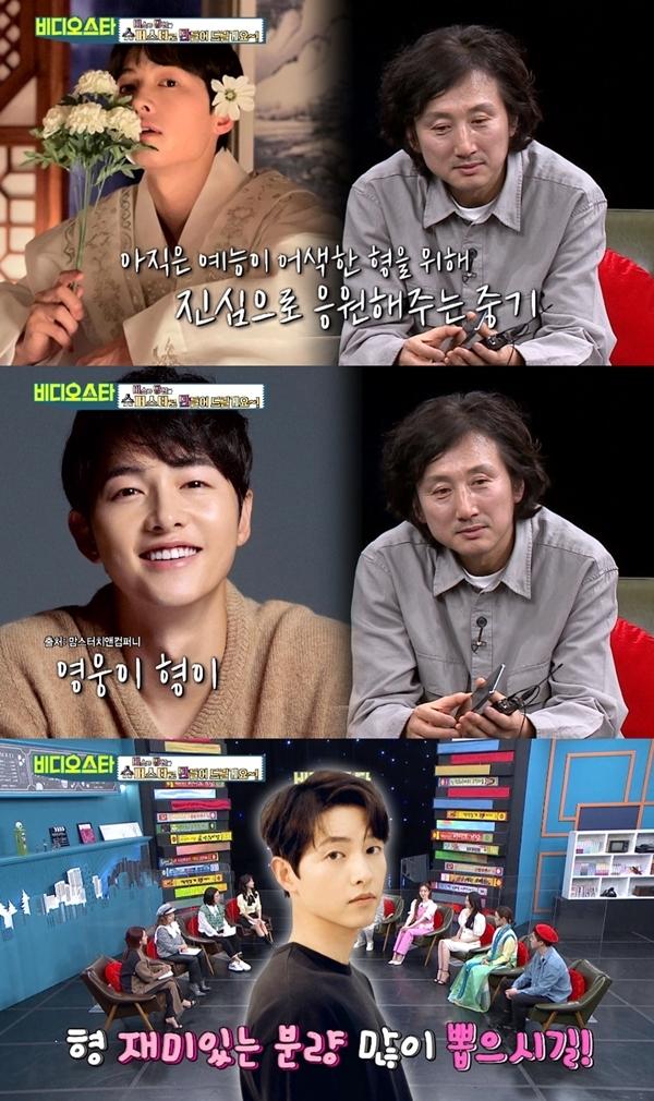 송중기 / 사진=MBC에브리원