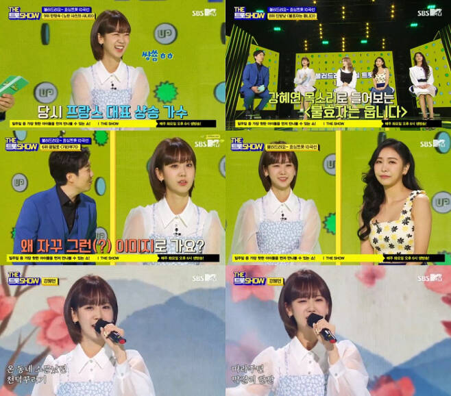 SBS  MTV 방송화면 캡처