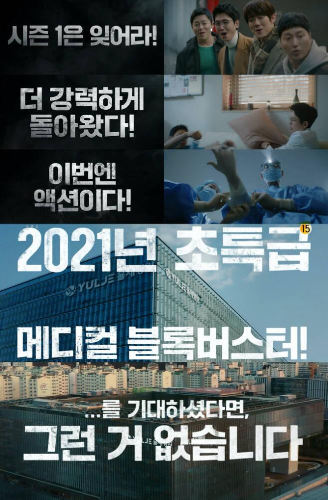 '슬기로운 의사생활2'(사진=tvN)