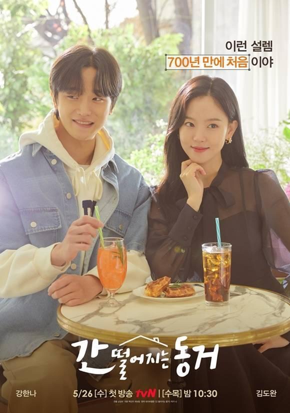 '간 떨어지는 동거' 강한나와 김도완의 포스터가 공개됐다. 카페에 나란히 앉아 있는 두 사람은 각자 다른 곳을 바라보지만 서로를 의식하고 있어 보는 이들을 설레게한다. /tvN 제공