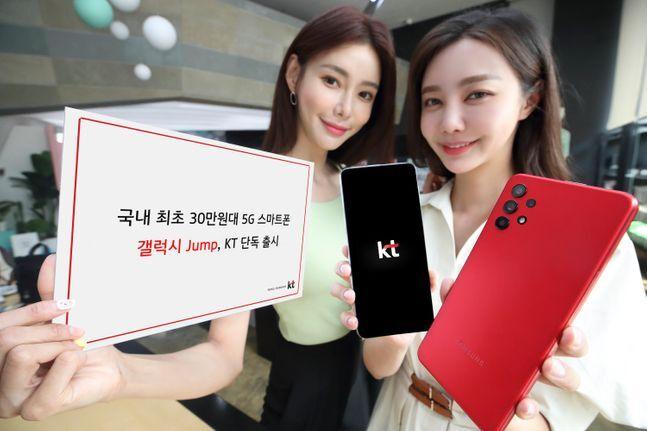 KT 모델이 30만원대 5G 스마트폰 '갤럭시점프'를 소개하고 있다.ⓒKT