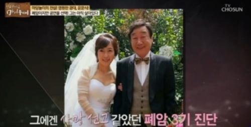 윤문식 신난희 부부/사진=TV조선 '마이웨이' 방송화면
