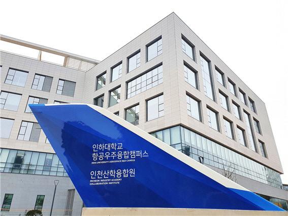 인천산학융합원 항공산업교육훈련센터