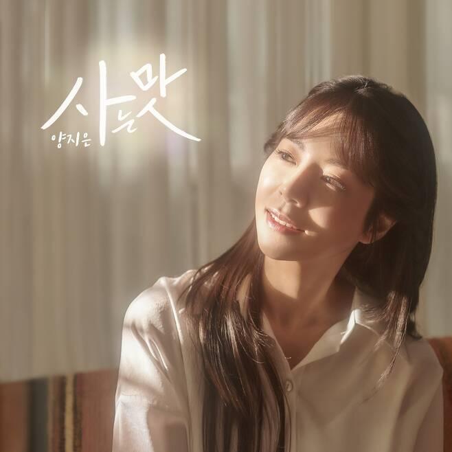 양지은 데뷔 싱글 '사는 맛' [린브랜딩 제공]