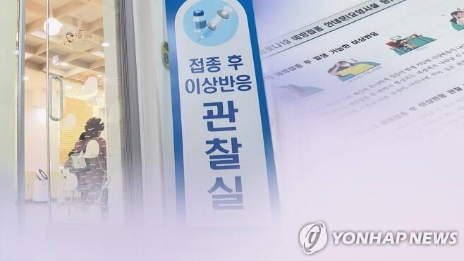 백신 이상반응 (CG) [연합뉴스TV 제공]