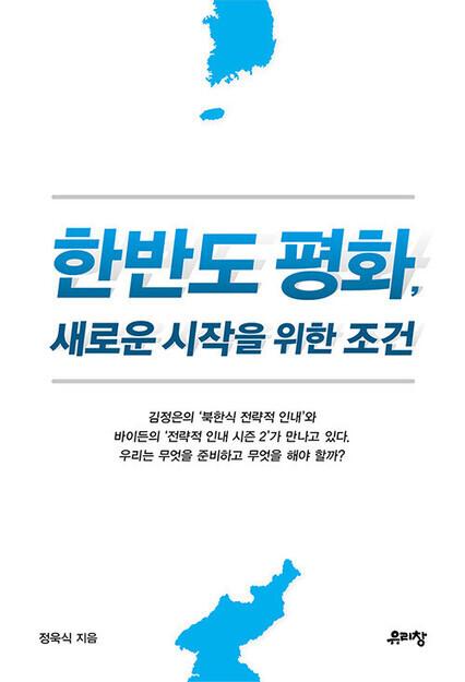 정욱식 대표의 '한반도 평화 프로세스 3부작'.