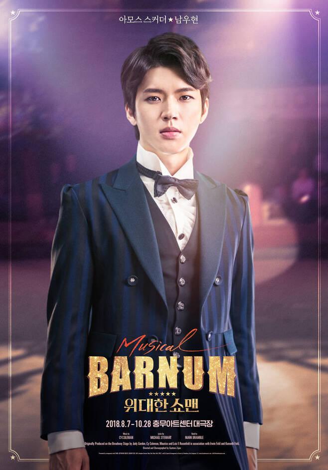 출처: 뮤지컬 <바넘 : 위대한쇼맨> 남우현 캐릭터 포스터|㈜메이커스프로덕션, ㈜킹앤아이컴퍼니