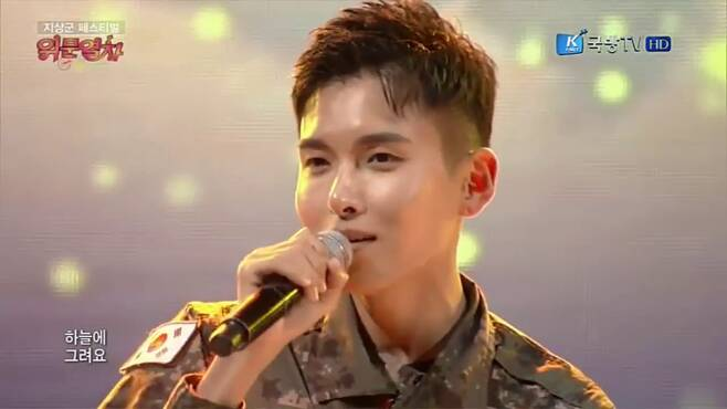 출처: 국방TV '위문열차'