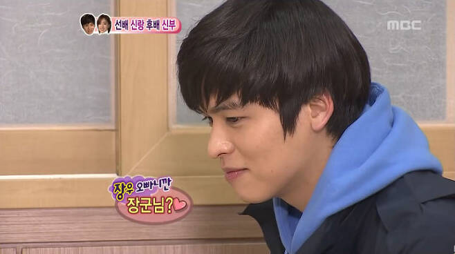 출처: MBC '우리 결혼했어요'