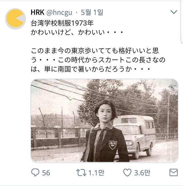 출처: HRK twitter