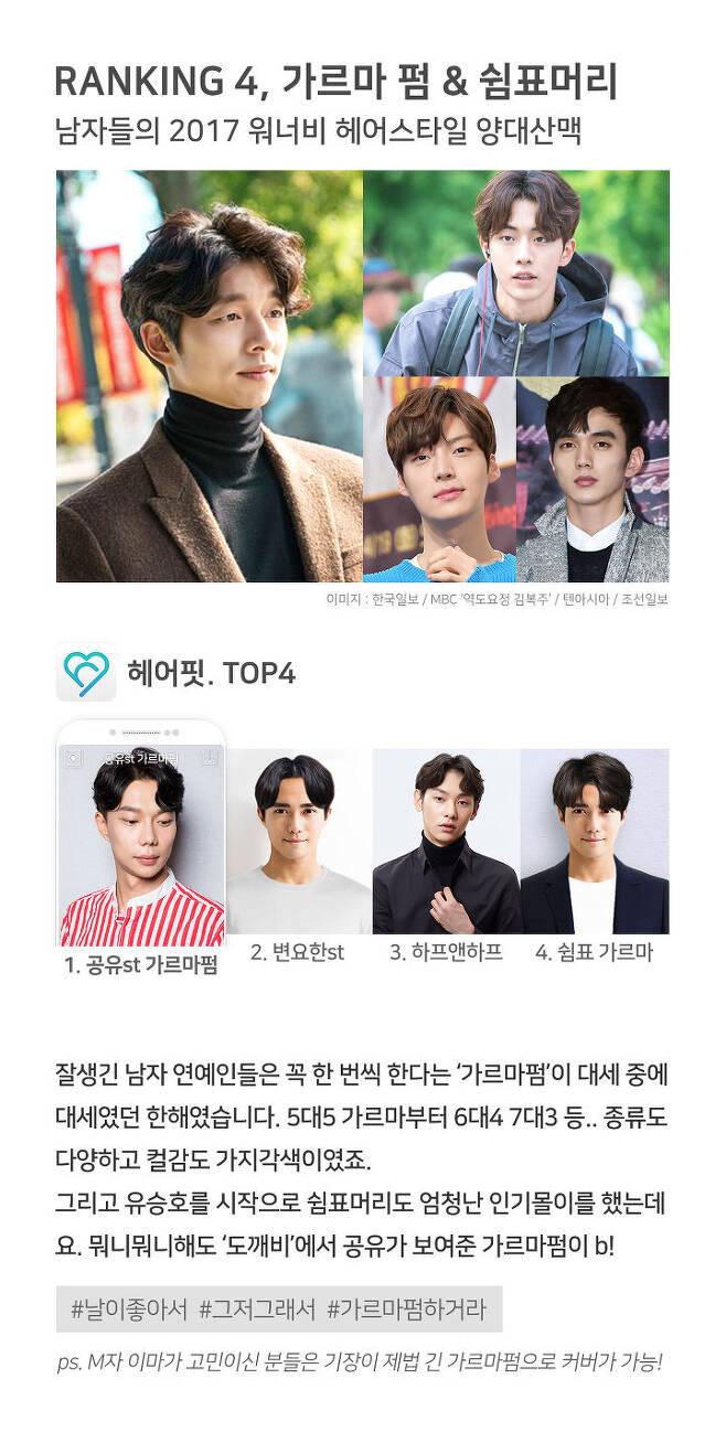 출처: 한국일보 / MBC '역도요정 김복주' / 텐아시아 / 조선일보