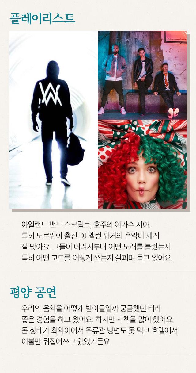 출처: 스크립트·시아·앨런워커 앨범 재킷