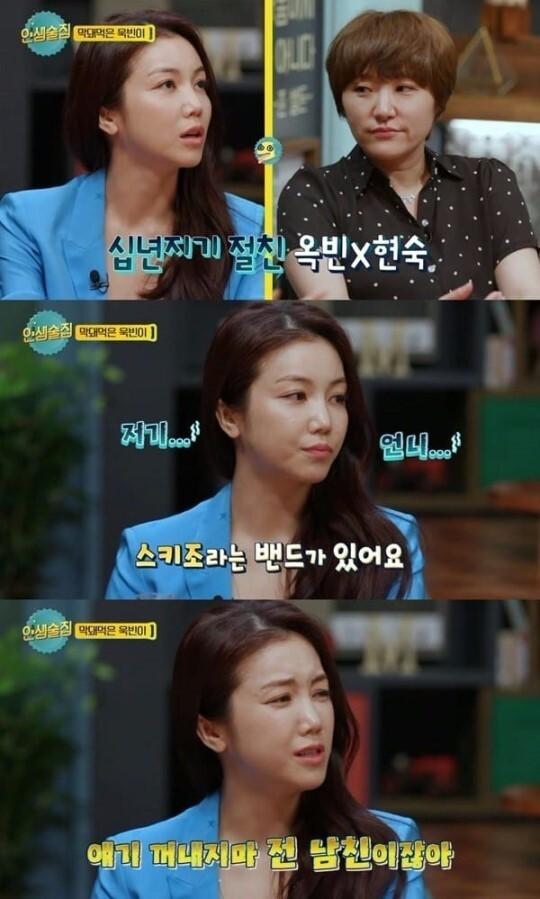 출처: tvN '인생술집'