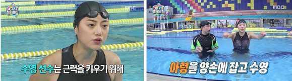 출처: MBC 캡처