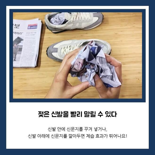 출처: 다음뉴스 / 비에 젖은 신발 악취 급속 제거법