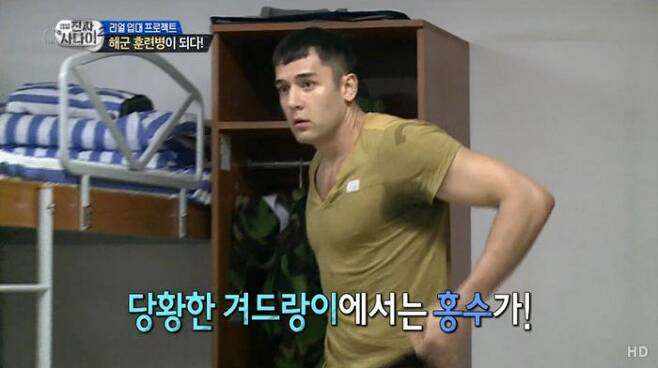 출처: MBC 진짜 사나이 방송캡쳐