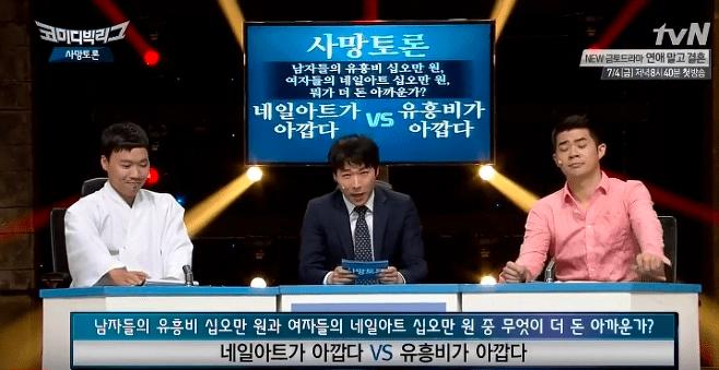 출처: tvN 코미디빅리그 아3인 사망토론