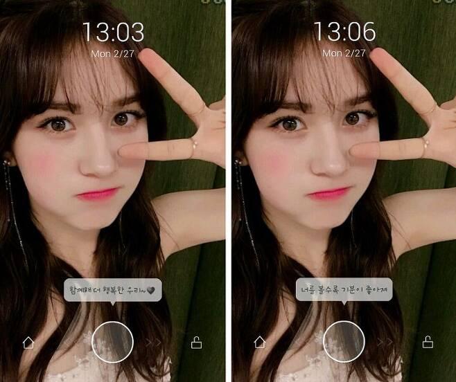 출처: 마이돌앱 캡처