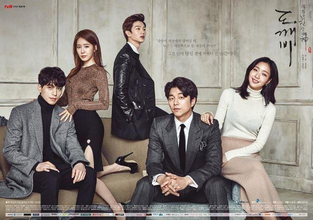 출처: tvn '도깨비' 공식홈페이지
