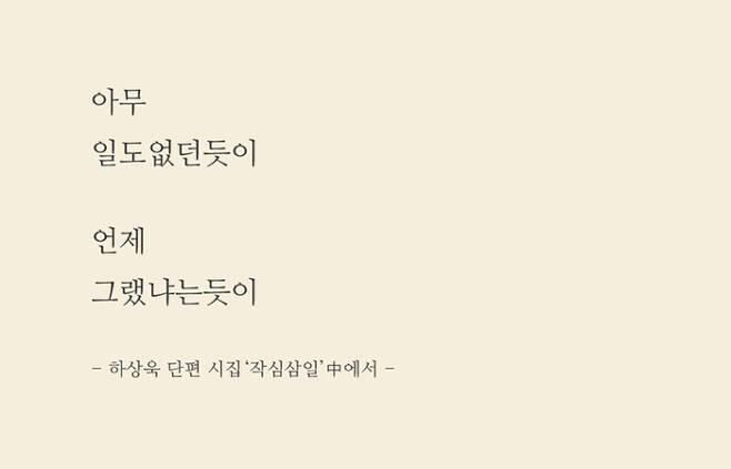 출처: 하상욱