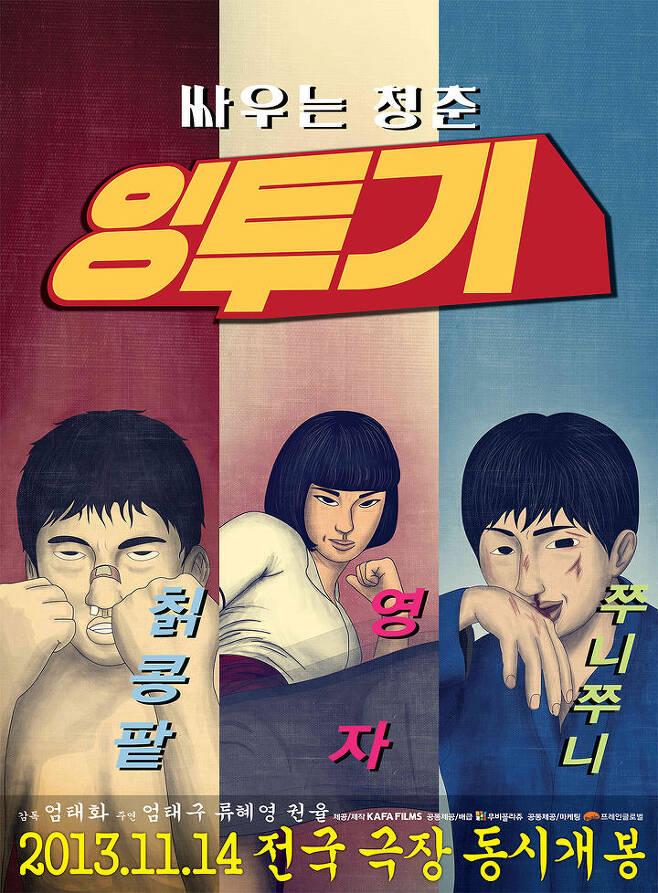 출처: '잉투기' 포스터