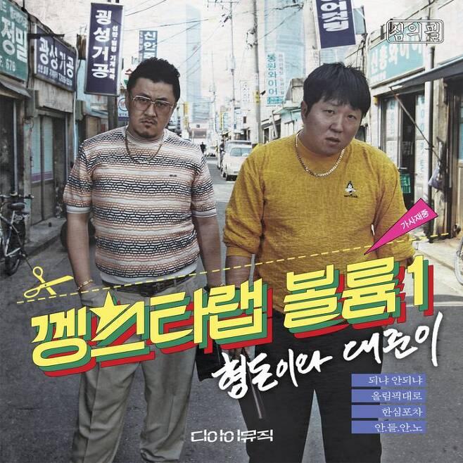 출처: 형돈이와 대준이 앨범 재킷
