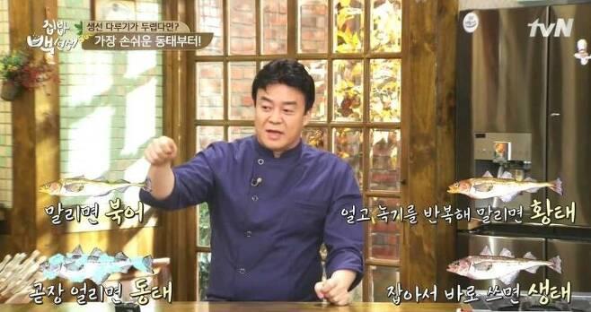 출처: tvN '집밥 백선생' 캡처