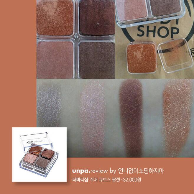 출처: 짐승용 더바디샵 쉬머 큐브스 팔렛 후기♡