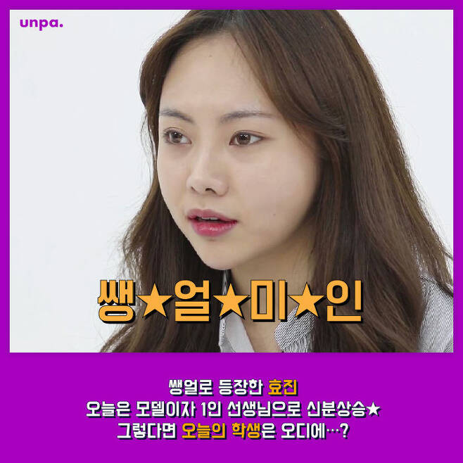 출처: 언니의파우치X립스틱프린스X조효진_콜라보영상2