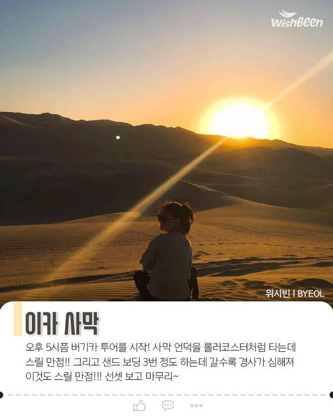 출처: 위시빈 l BYEOL
