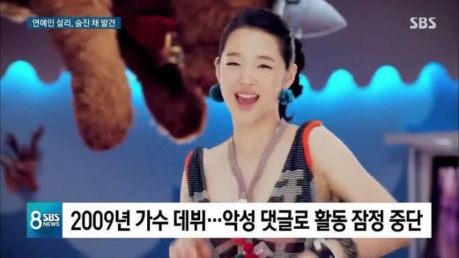 출처: SBS 뉴스