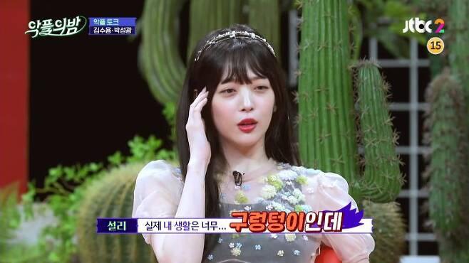 출처: JTBC '악플의 밤'