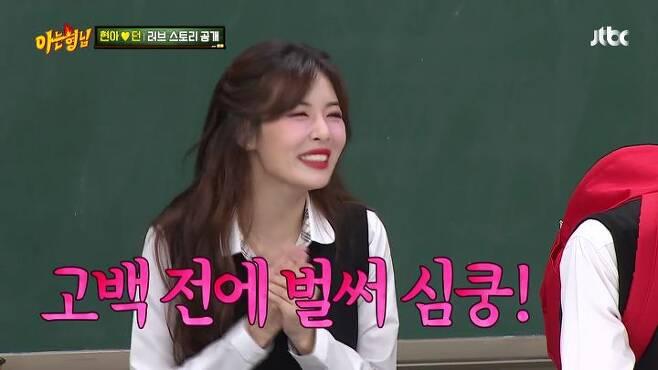 출처: JTBC '아는 형님'